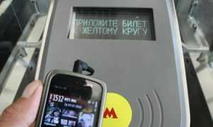 Nfc metro