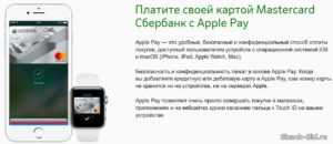 Как пользоваться Самсунг Пей Сбербанк и как подключить Samsung Pay