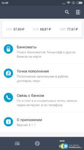 Скачать Тинькофф Банк 4.8.3 приложение Tinkoff Bank для Андроид