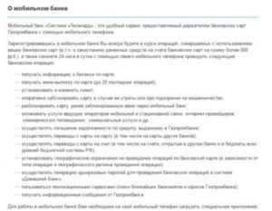 Как добавить карту в Телекард Газпромбанк