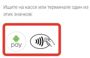 """Android Pay в России: акция """"в метро за 1 рубль"""" не работает и другие проблемы"""
