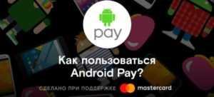 Как пользоваться Android Pay? Подробная инструкция