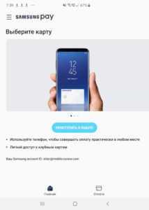 Платежная система samsung pay в россии