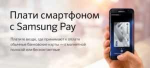 Samsung pay в россии как пользоваться