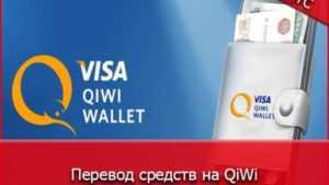 Как перевести деньги с МТС на Киви кошелек