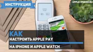 Настройка apple pay на iphone 5s