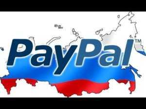 Пейпал на русском регистрация