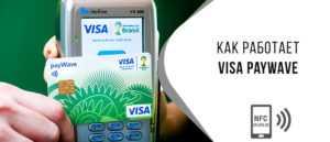 Что такое бесконтактные банковские карты PayPass и payWave