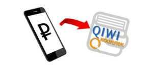 Как перевести деньги с QIWI на телефон