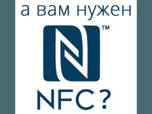 Производители nfc