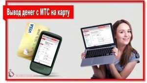 Как снять деньги с телефона МТС наличными: простая инструкция, как перевести денежные средства с МТС