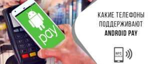Android Pay в России - как и где пользоваться технологией