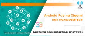 Xiaomi android pay на каких работает