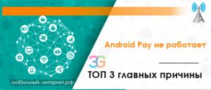 Почему не работает Android Pay при оплате? Решаем проблему.