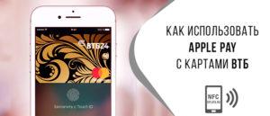 Как привязать, подключить карту Сбербанка к Apple Pay