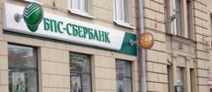 БПС Сбербанк интернет-банкинг. Вход в личный кабинет i.bps-sberbank.by || Бпс сбербанк главная страница