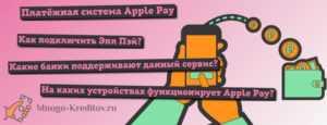 Нужен ли интернет для оплаты apple pay