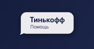 Услуги тинькофф банка
