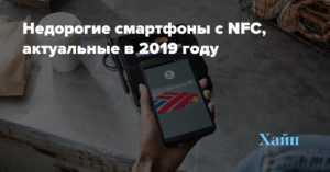 Телефоны с функцией NFC список китайских бюджетных и недорогих моделей с модулем