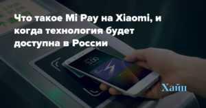 Xiaomi бесконтактные платежи