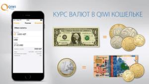 Как перевести доллары на рубли в киви кошельке