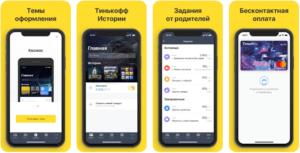 Тинькофф банк приложение v.4.8.3 скачать APK для Android (Tinkoff Bank)