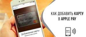 Настройка Apple Pay в приложении Wallet на iPhone