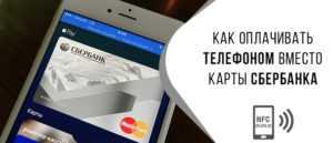 Как пользоваться Android Pay Сбербанк для оплаты покупок