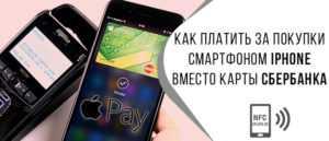 Можно ли оплачивать покупки айфоном 5s