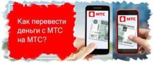 Мтс россия как перевести деньги с телефона на телефон