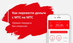 Как перевести деньги с МТС на МТС с телефона на телефон без комиссии