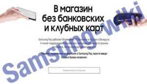 Samsung Pay: что это такое, как подключить и пользоваться на смартфоне Самсунг