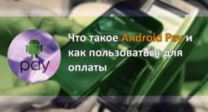 Android Pay - как пользоваться чтобы оплатить покупку