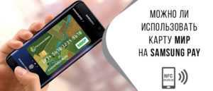 Samsung Pay Visa Сбербанк: как подключить