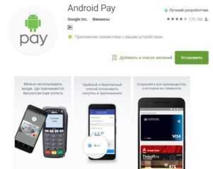 Не работает android pay на Xiaomi: Решение найдено