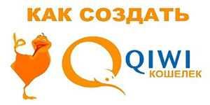 Зарегистрироваться в qiwi кошелек