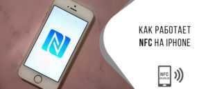 Есть ли функция nfc в iphone 6