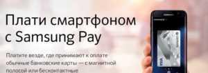 Что такое samsung pay от сбербанка