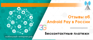 Android Pay - какие отзывы пользователей в России?