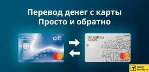 Перевод с карты ситибанка на карту ситибанка