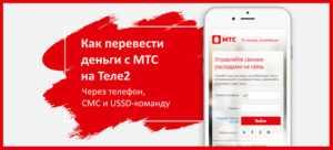 Как перевести деньги с МТС на Теле2 через телефон с помощью смс: команда для перевода с МТС на Tele2