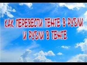 Как перевести киви тенге в киви рубли на