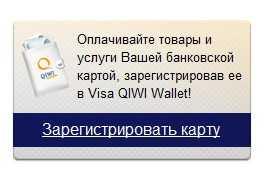 Пополнение QIWI-кошелька с банковской карты