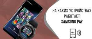 Samsung Pay - удобный и безопасный платежный сервис