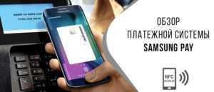 Samsung Pay в России. Как подключить и как пользоваться Samsung Pay.