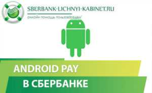 Android pay сбербанк моментум