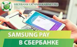 Samsung pay как добавить карту сбербанка