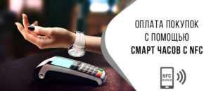 Смарт часы с NFC модулем для бесконтактной оплаты через Android Pay