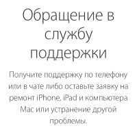 Российская техническая поддержка Apple - все способы связи!
