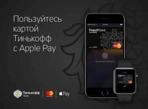 Аpple pay Тинькофф: как подключить и пользоваться в России